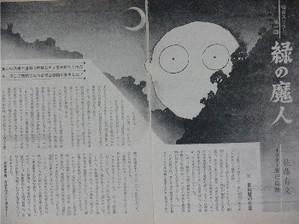 Midorinomajin