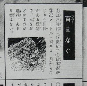 Hyakumanagu