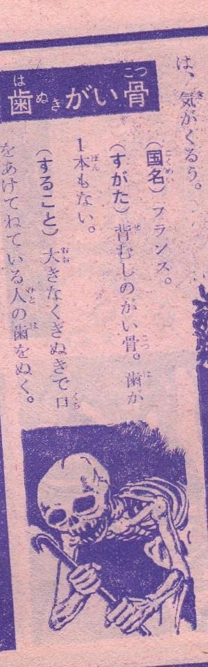 Hanuki