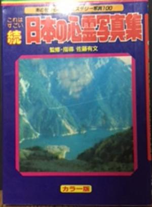 Nihonghost2_2