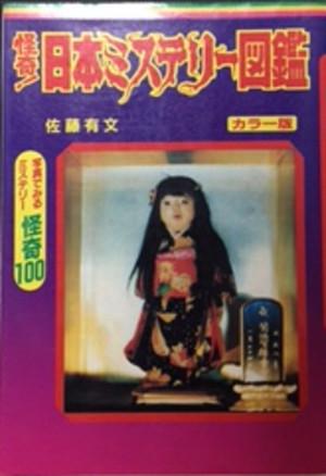 Nihonmystery1