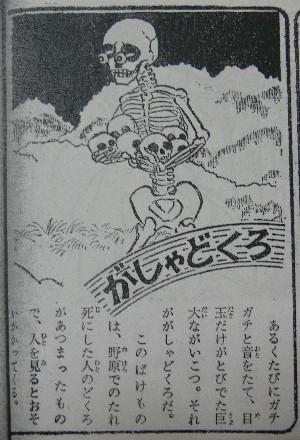 Gashadokuro