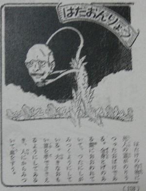 Hataonryou