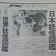 日本妖怪図鑑広告2