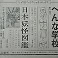 日本妖怪図鑑広告1
