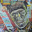 冒険王 1967年夏休み大増刊号