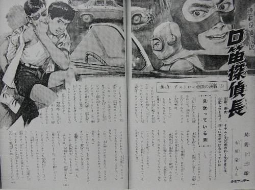 無限の魔力 石原豪人先生!!